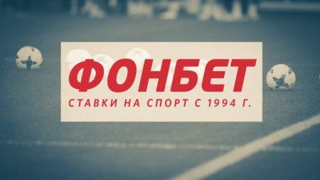 Фонбет букмекерская контора