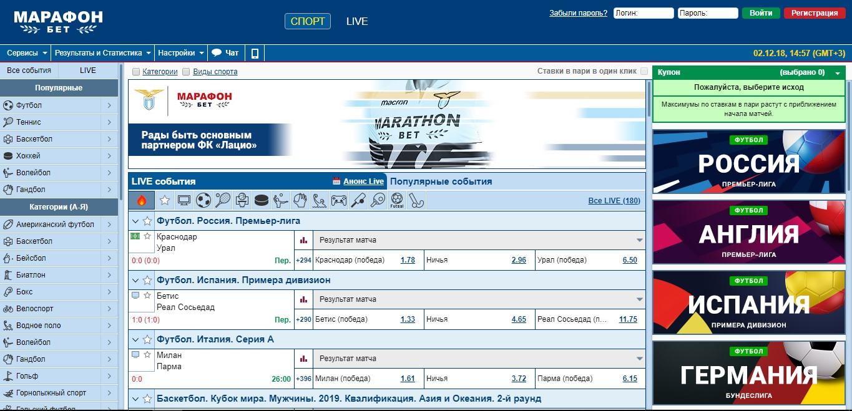 Марафон ставки на спорт live как заработать в интернете 1000 рублей в день в 12 лет