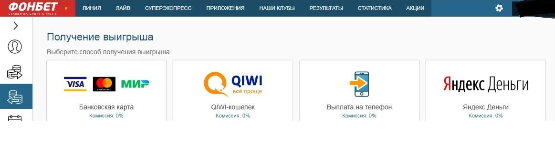 Платежи на сайте www fonbet ru