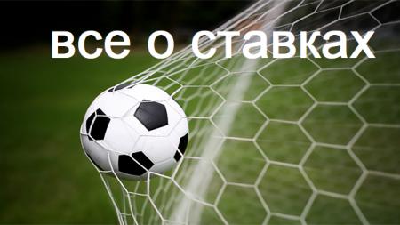 Все про ставки на спорт прогнозы ставки рефинансирования в беларуси
