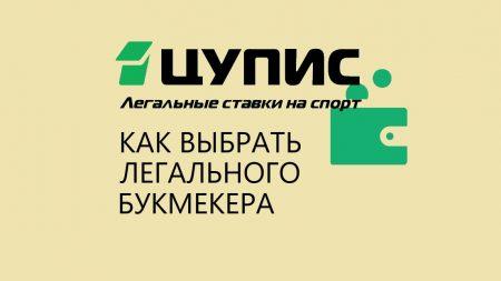 Как выбрать российскую букмекерскую контору